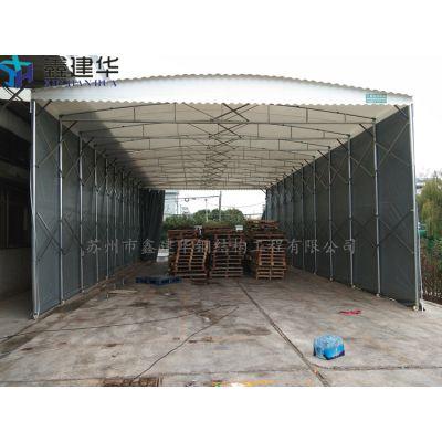 苏州鑫建华厂家推拉可伸缩篷、活动遮阳篷、仓库户外雨棚布尺寸定制