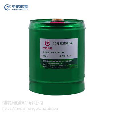 中航厂家 10号航空液压油 航空10号液压油 现货供应