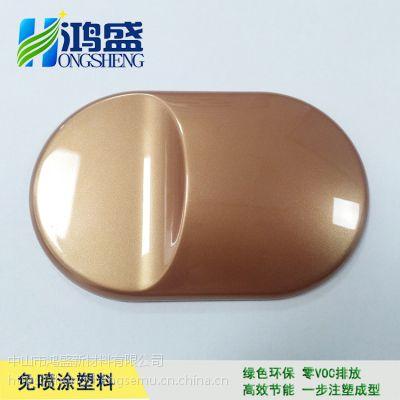 鸿盛 高光闪烁无流痕 免喷涂塑料(古铜金色ABS料)