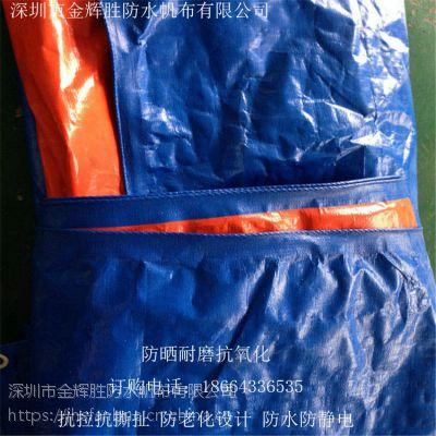 定制露天盖布 PE蓝橙布 防水防晒 汽车篷布 轻质雨布 易收放