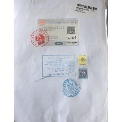 阿根廷大使馆认证流程