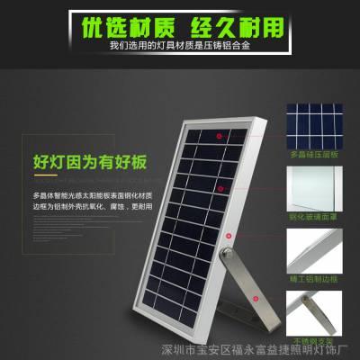 太阳能投光灯户外庭院灯家用超亮防水路灯30W新农村厂家销可定制
