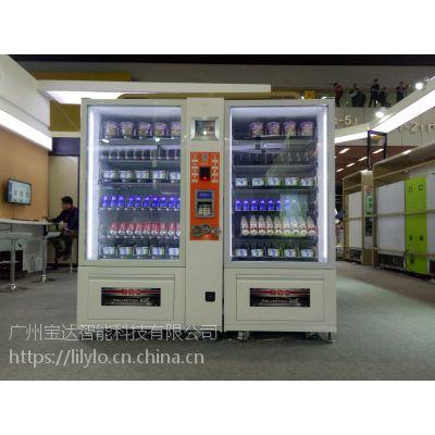 无人自动售货机哪家好 自动售货机无人贩卖机饮料 制冷饮料自助贩卖机售价 售水机工厂