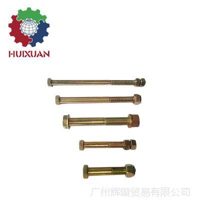 奥威卡车螺栓紧固件拉力胶螺栓/拉力胶螺丝