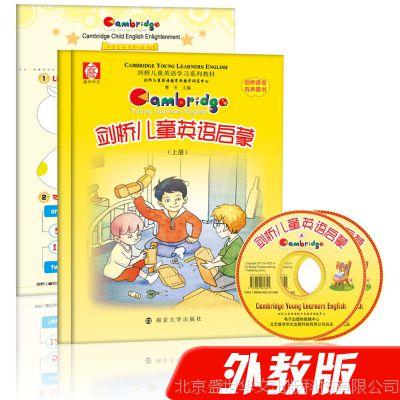剑桥儿童英语启蒙修订版 上下册 赠动画光盘 幼儿入门培训教材