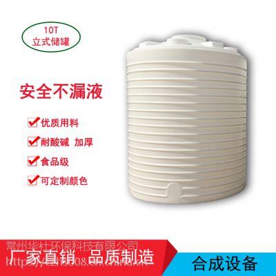 浙江华社供应可定制开孔蓝色白色黑色大型pe塑料储罐5吨10吨