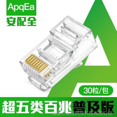 安配全 超五类非屏蔽网络8p8c水晶头网线RJ45接头 普及版30粒/包
