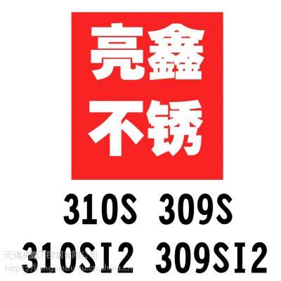 张浦不锈钢309S热轧板卷8.0*1500厚度无锡亮鑫现货