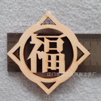 热销福字中国结吊牌 其它的节庆用祝福用品