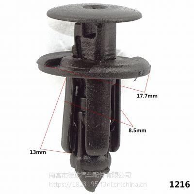 本田丰田尼桑汽车通用穿芯钉 福特叶子板保险杠穿芯钉