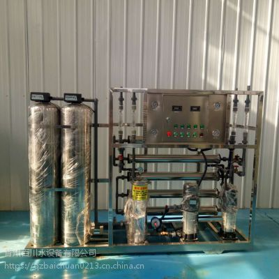 山东水处理设备厂家-青州百川纯净水设备-反渗透设备热销中