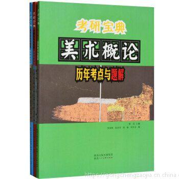 考研宝典 美术概论历年考点与题解 西方美术史教程历年考点与题解 中国美术史教程历年考点与题解
