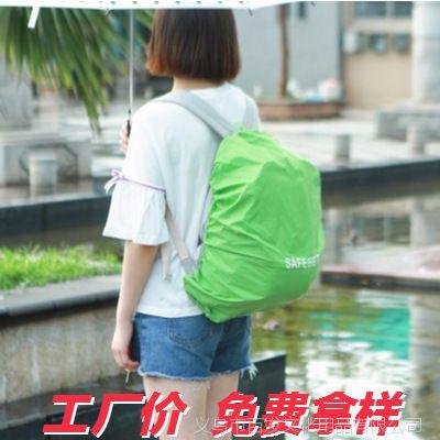 【厂家直供】SAFEBET 户外背包防雨罩防脏骑行登山双肩书包防水罩