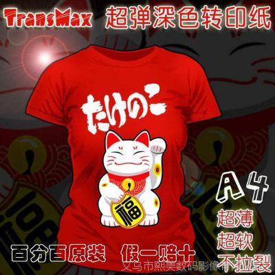 transmax 皇冠 T恤纸 深色纸 热转印t恤 t恤转印纸批发厂家直销