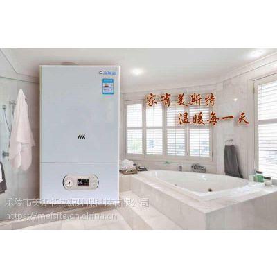 36kw板换燃气壁挂炉|家庭采暖热水炉洗浴供暖两用|美斯特厂家诚招代理