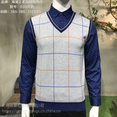正品品牌秋冬时尚商务男装货源厂家低价直销