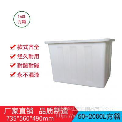 华社厂家直销160L 300l加厚牛筋方形pe塑料水箱家用水产养殖塑料方箱方盆水箱