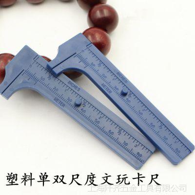 8厘米 迷你塑料卡尺 文玩卡尺 小卡尺 核桃卡尺 迷你游标卡尺