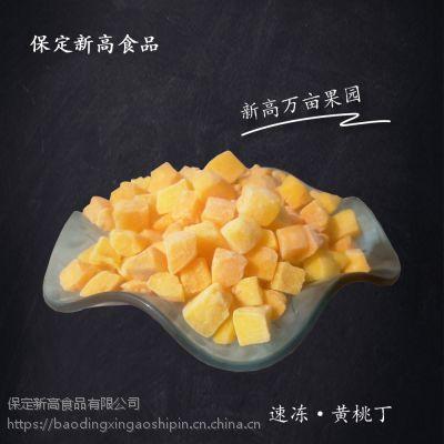 速冻黄桃丁 出口黄桃丁 冷冻黄桃产品 2018黄桃丁 15*15黄桃丁 新高食品