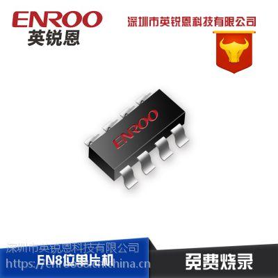 单片机开发公司供应电子烟芯片方案EN8F677E,可提供技术支持