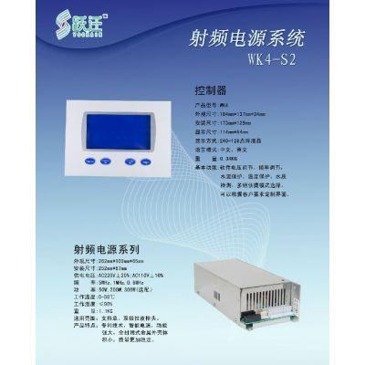 射频电源系统 WK4-S2