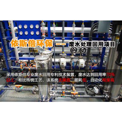温州工业污水回用设备-依斯倍环保