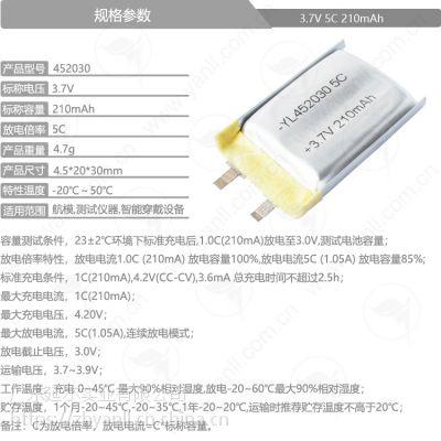 数码电池452030 3.7V 210mAh聚合物锂电池