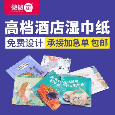 深圳湿巾定制微微定湿纸巾高档广告单片纸巾餐巾纸