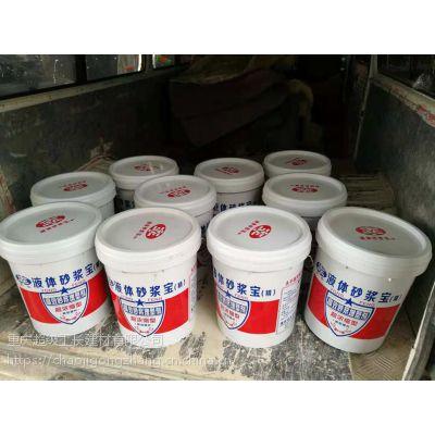 宜宾供应液体砂浆王 砂浆塑化剂 提高和易性方便施工