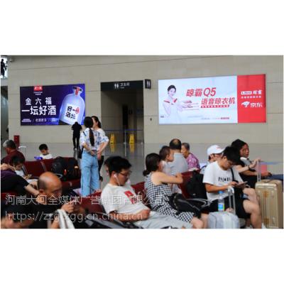 郑州东站高铁广告媒体总代理
