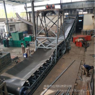 山东科阳专业生产 大型皮带输送机 小型粮食传送带 重型矿用输送带