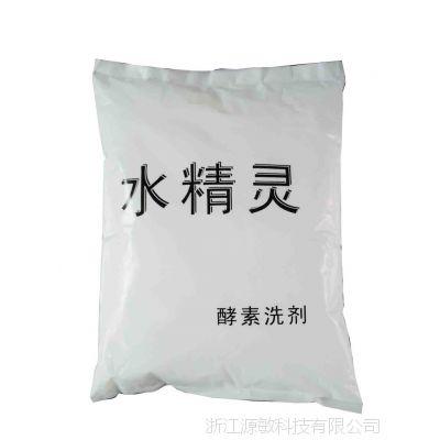 生产厂家直供 散装水精灵原料 洗涤用品 批发 可OEM代加工