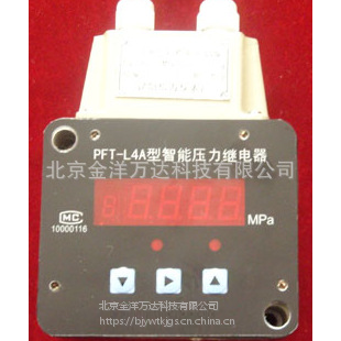 智能数显压力继电器厂家直销 型号:LXH-PFT-L4A、YMK-17 金洋万达