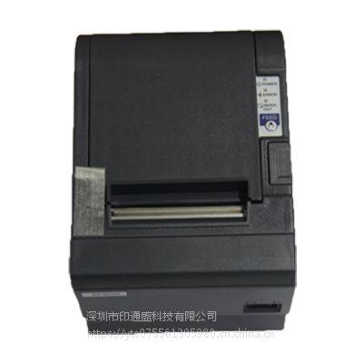 Epson/爱普生 TM-T86L 支持黑标定位电影票彩票可用热敏票据打印机
