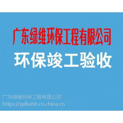 万绿通环保第三方验收公司之惠州环保评估报告流程