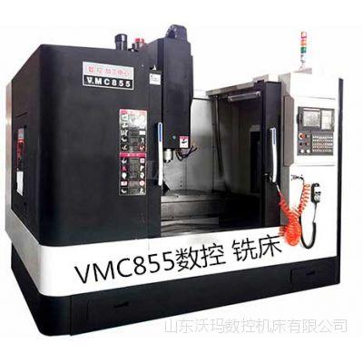 沃玛新机发布VMC855立式加工中心 重型大切削量数控加工中心型号