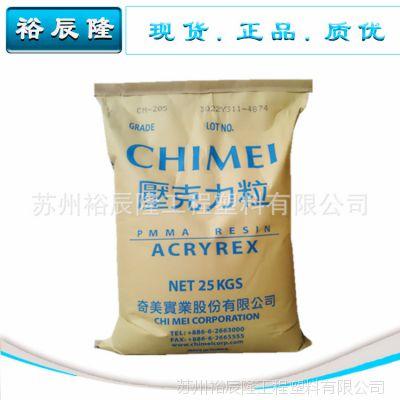 PMMA/台湾奇美/CM205 抗紫外线 灯罩 高透光率 耐热 压克力塑料