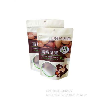 批发订做坚果袋高级坚果自封自立袋通用款250克500克
