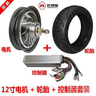 正品WDF旺得福12寸70V2000W速度版电动车大功率电机控制器轮胎套