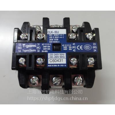 供应正品原装户上CLK-50J交流接触器,品牌:TOGAMI
