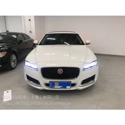 上海租捷豹XFL豪华轿车承接自驾、商务代驾等租车服务