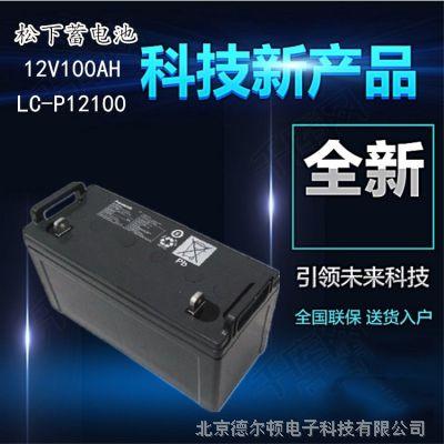 Panasonic松下蓄电池12V100AH LC-P12100ST EPS直流屏专用电池