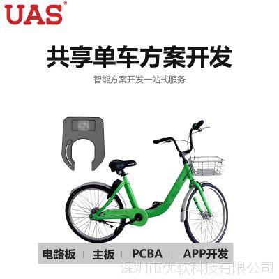 厂家直销共享单车租赁系统 提供无桩ofo摩拜自行车控制板方案开发