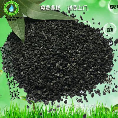 河南万泰净水活性炭厂批发现货提供饮料用粉炭 医药用 食品级椰壳颗粒碳 800碘值木质颗粒活性炭