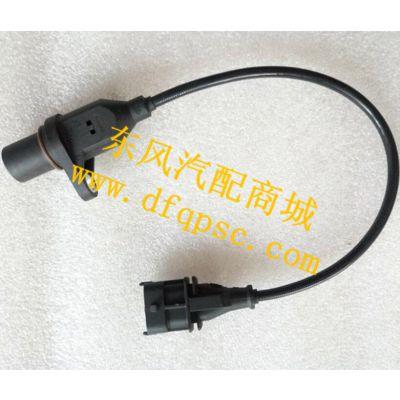 源头直供东风康明斯ISBE凸轮轴位置传感器_4890190/0281002411