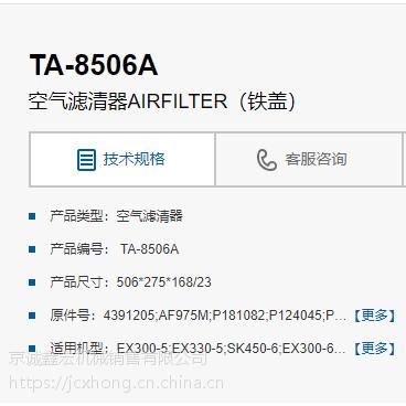供应挖掘机空滤TA-8506AB工程机械滤清器外滤安全滤