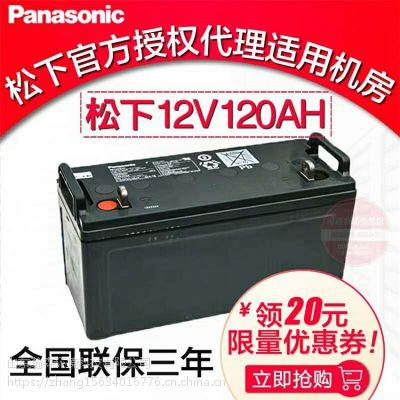 Panasonic松下蓄电池LC-XA12120CH免维护12V120AH原装正品包邮
