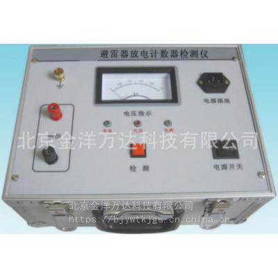 避雷器放电计数器检测仪厂家直销 型号:AD-EFD-B 金洋万达