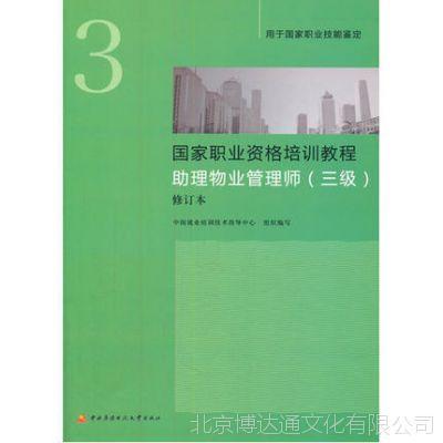 助理物业管理师(三级)(修订版)国家职业资格培训教程