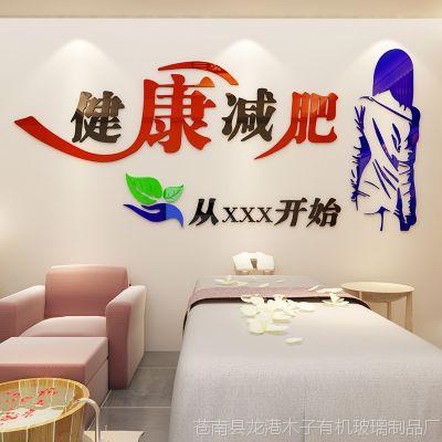 3d亚克力立体康美容美体女子养生会所塑形健墙贴画装饰墙壁贴纸